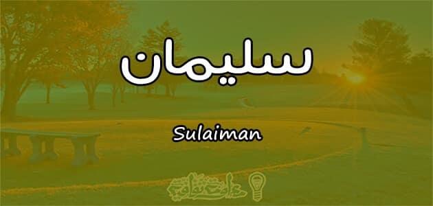 معنى اسم سليمان Sulaiman وصفات حامل الاسم معلومة ثقافية