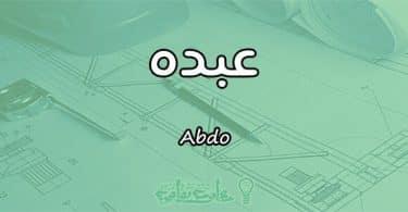 معنى اسم عبده Abdo وصفات حامل الاسم