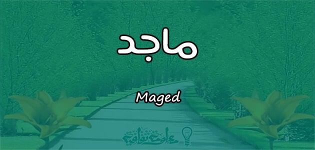 معنى اسم ماجد Maged في علم النفس