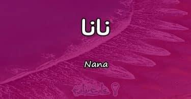 معنى اسم نانا Nana في علم النفس
