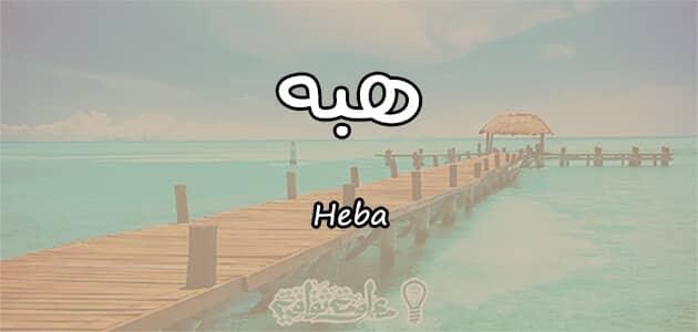 معنى اسم هبه Heba حسب شخصيتها في علم النفس