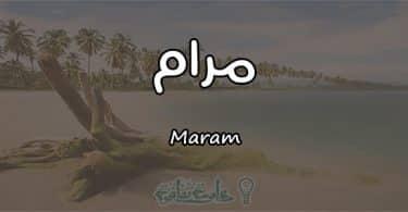 معنى مرام Maram وشخصيتها وصفاتها