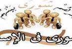 موضوع عن الشورى في الإسلام