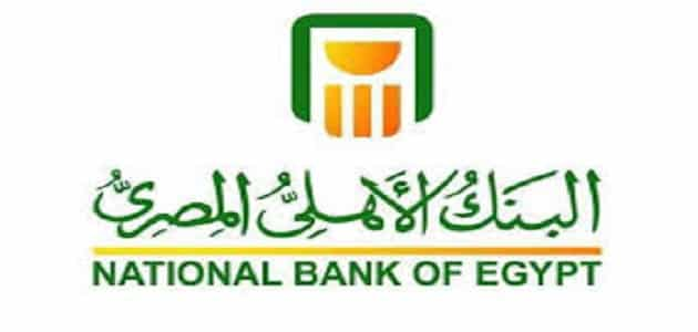 الاستعلام عن اسعار فائدة شهادات البنك الاهلى اليوم