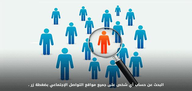 البحث عن شخص