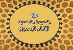 القصيدة المحمدية