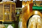بحث عن مقام سيدنا ابراهيم