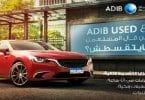بنك ابوظبي الاسلامي مصر تقسيط السيارات
