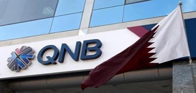بنك قطر الوطني الأهلي خدمة العملاء مصر
