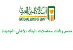 رسوم التحويل من بنك الاهلي المصري الى بنك اخر