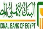 رقم خدمة عملاء بنك الأهلي المصري (الخط الساخن)