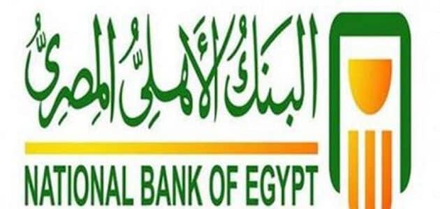 رقم خدمة عملاء بنك الأهلي المصري الخط الساخن معلومة ثقافية