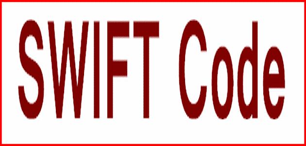 سويفت كود Cib Swift Code معلومة ثقافية