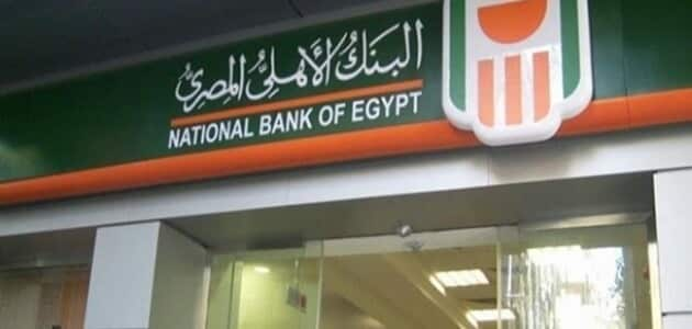 شروط فتح حساب في بنك الاهلي المصري بالتفصيل
