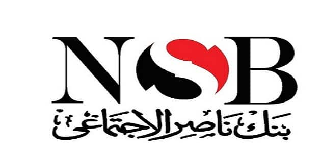شروط قروض بنك ناصر الاجتماعى