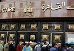 شهادات بنك القاهرة ذات العائد الشهري