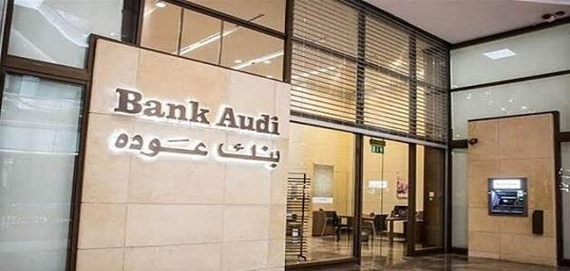فروع وعناوين بنك عودة Audi في مصر