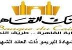 فوائد شهادات بنك القاهرة