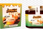 فوائد عسل البردقوش للحمل
