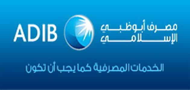 فوائد مصرف ابوظبي الاسلامي مصر معلومة ثقافية