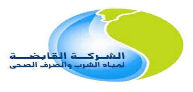 فواتير شركة مياه الشرب بالقاهرة الكبرى