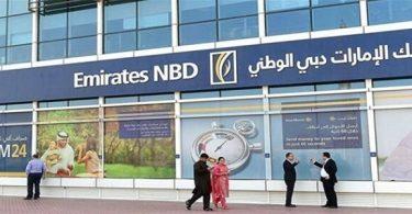 قروض بنك الامارات دبى الوطنى مصر
