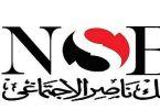 قروض بنك ناصر الاجتماعي مع الأوراق المطلوبة بالتفصيل