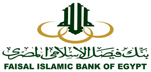 ما هي فوائد بنك فيصل الإسلامي المصري