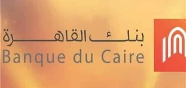 معرفة حسابي في بنك القاهرة
