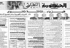 معلومات عامة عن جريدة الجمهورية