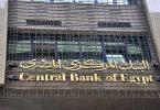معلومات عن البنك المركزي المصري