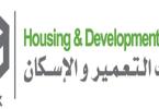 معلومات عن بنك التعمير والاسكان HDB