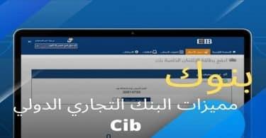 مميزات بنك cib