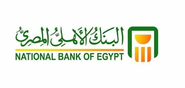 مميزات فيزا مشتريات البنك الأهلي المصري بالتقسيط