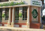 مواعيد عمل بنك فيصل الاسلامي المصري