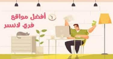 أفضل مواقع فرى لانسر عربي
