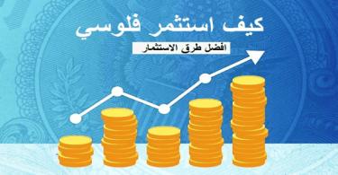 أفضل 10 طرق لاستثمار الأموال بنجاح وبدون خسارة