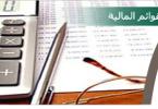 أمثلة تطبيقية على تحليل القوائم المالية للبنوك