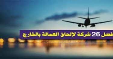 ارقام تليفونات مكاتب سفريات معتمدة في مصر