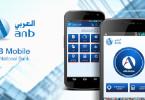 البنك العربي الوطني الخدمات الالكترونيه