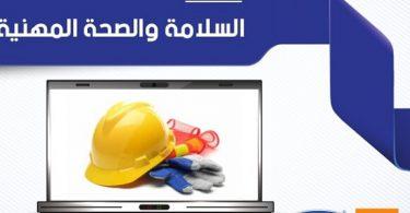 بحث عن السلامة والصحة المهنية pdf جاهز