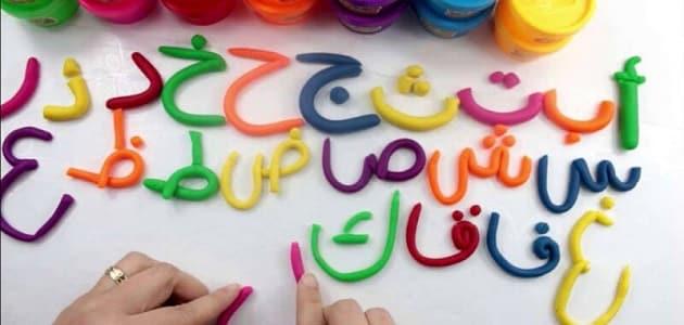ترتيب الحروف الابجدية العربية والانجليزية