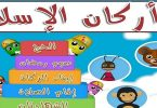 حديث اركان الاسلام الخمسة للأطفال