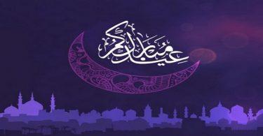 رسائل تهنئة عيد الفطر للأهل والأحباب الغالين (1)