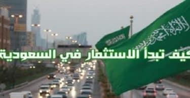 شروط الاستثمار في السعودية للمقيمين