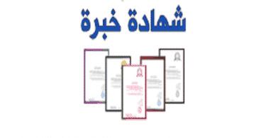 شهادة خبرة مكتوبة جاهزة للطباعة