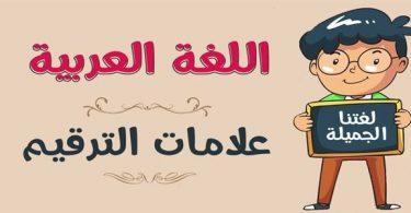 علامات الترقيم في اللغة العربية pdf