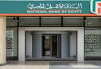 فوائد شهادات البنك الاهلى الشهرية