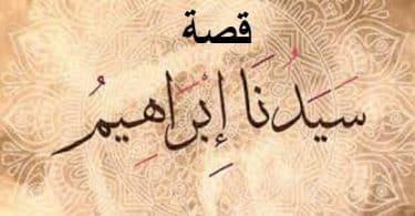 قصة سيدنا إبراهيم عليه السلام كاملة