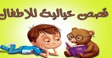 قصة قصيرة خيالية للاطفال